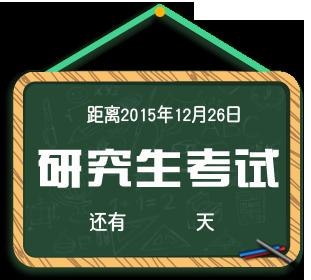 研究生考试